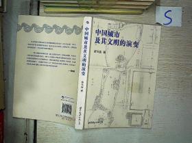 中国城市及其文明的演变/**