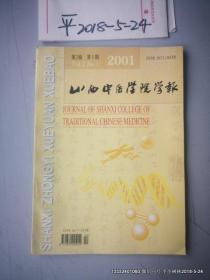 山西中医学院学报第二卷第1期