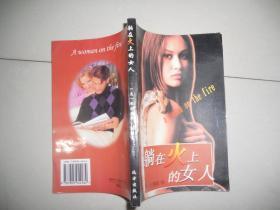 世界女性情爱小说系列:躺在火上的女人 【非正版 没有收藏价值】
