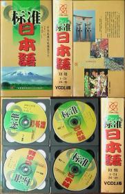 VCD-标准日本语 初级1-24、26-49(24碟)