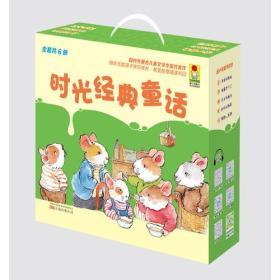 时光经典童话-(6册)