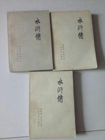 水浒传(上中下 )原版