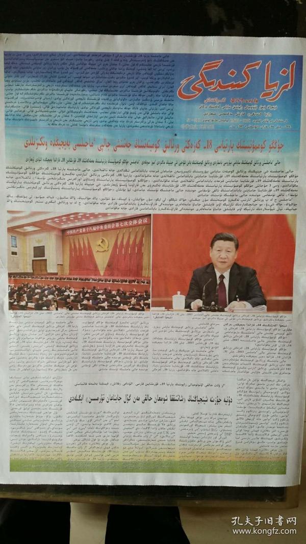 工人时报(维吾尔文)2017年10月16日  (十九大)