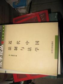近代中国法制与法学    李贵连先生签赠本