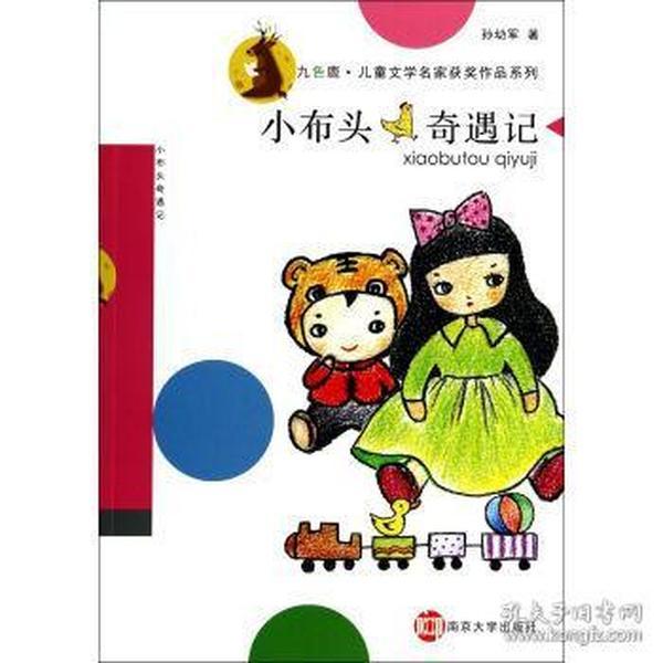 九色鹿儿童文学名家获奖作品系列:小布头奇遇记-童书