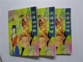 欲海神功缘(存;1一3 缺第4集)三册合售
