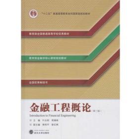 金融工程概论(第三版)
