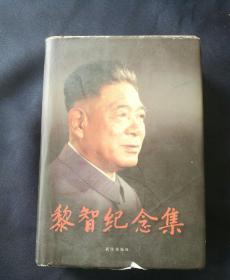 《黎智纪念集》  [柜2-3-2]