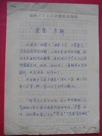 """曹典谟手稿——《""""素餐""""考辨》《此中人》《试论假洋鬼子》"""