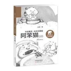 冰波童话·纪念珍藏版——阿笨猫(上)
