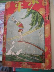 少年杂志  第7期  26年版,孤本包快递