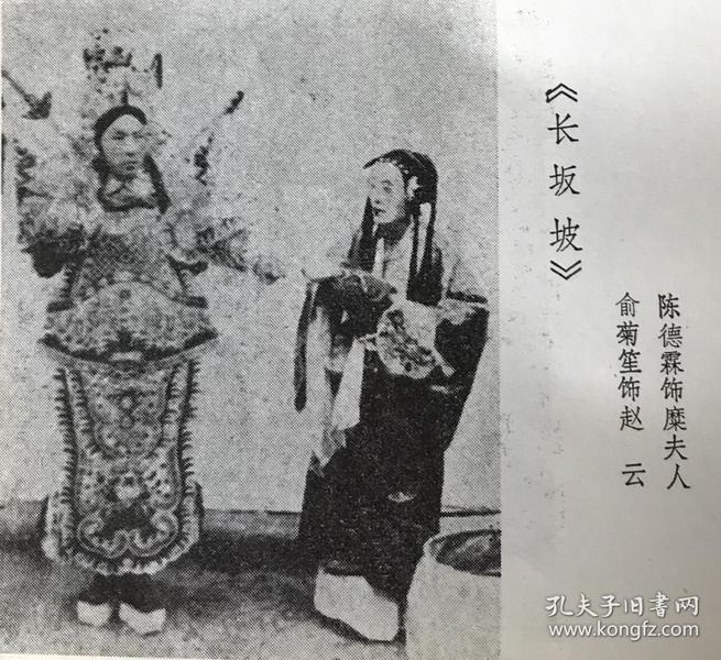 老剧照翻拍《长坂坡》俞菊笙、陈德霖