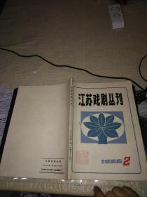 江苏戏剧丛刊(1986年第2期)