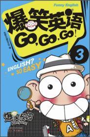 爆笑英语GO.GO.GO!-3