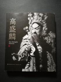 高盛麟(1915-2015)大16开精装,大量珍藏画册