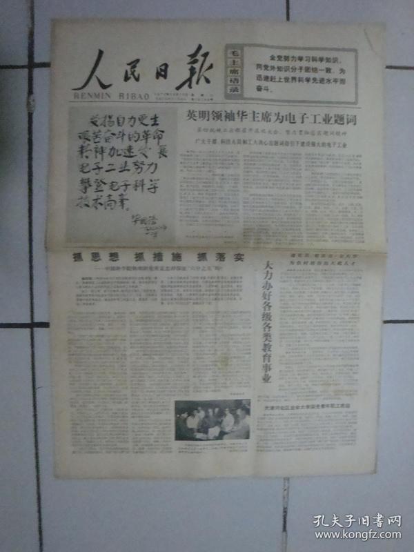 1977年12月18日《人民日报》(华主席为全国电力工业会议题词)