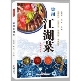 贵州江湖菜
