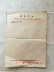 最高指示 信纸《毛泽东思想胜利万岁》 共计44张 空白未使过。
