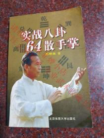 正版原版 实战八卦64散手掌  王培生 北京体育大学出版社  2007年 85品