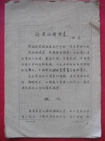 曹典谟手稿——《论黄泥街现象》(手稿复印件)