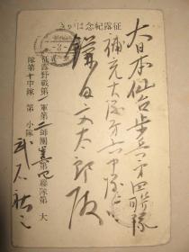 清末明治37年 军事邮便  日军 实寄 1枚 日俄战争出征士兵 征露野战第一军
