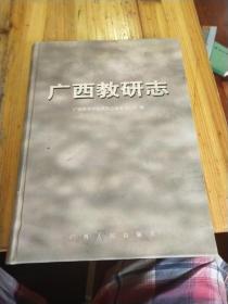 广西教研志