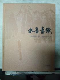 水墨青锋——杨晓刚中国人物画作品集