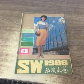 汕头文艺1986年第4期