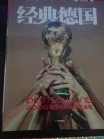 经典德国--2006德国世界杯观战指南【铜板彩印】