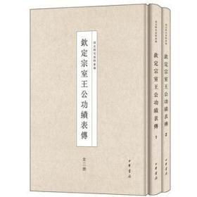 钦定宗室王公功绩表传(全2册)