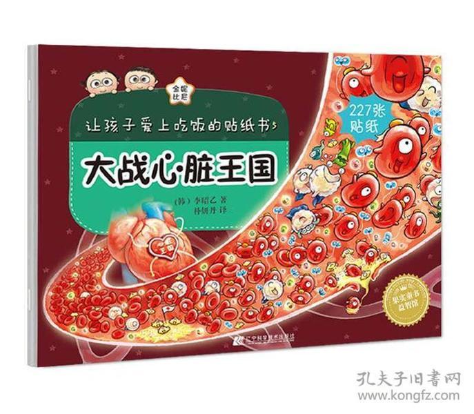 让孩子爱上吃饭的贴纸书5:大战心脏王国