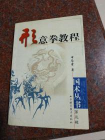 正版原版 形意拳教程 申华章 山西科学技术出版社 2004年 332页 8品 印数3000册