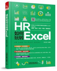 9787113232610HR如何玩转Excel