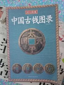 中国古钱图录(2012年版)