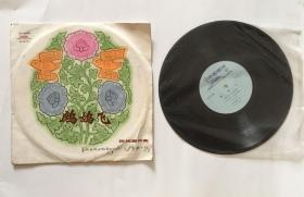 黑胶唱片老唱片:民族器乐曲《鹧鸪飞》