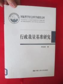 行政裁量基准研究 (小16开 硬精装)
