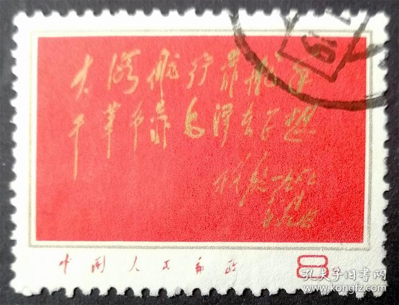 文8红题词信销一全邮票H
