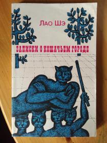 猫城记(俄文版)
