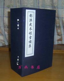 影洪武本程雪楼集(线装一函全10册)2011年木板刷印
