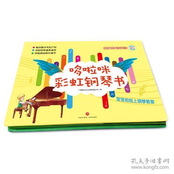 哆啦咪彩虹钢琴书-神奇触觉魔术玩具书