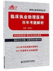 倪博士医考系列丛书:2017临床执业助理医师历年考题解析