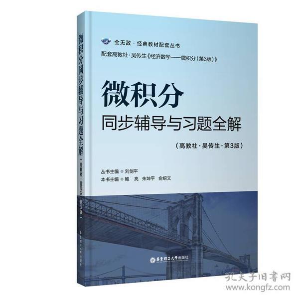 9787562851615微积分同步辅导与习题全解(高教社-吴传生-第3版)