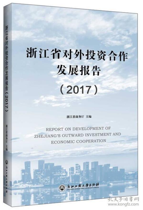 9787517824015浙江省对外投资合作发展报告(2017)