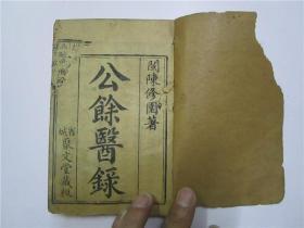 清代木刻本《公余医录-时方歌括》 (存;卷一卷二) 一册