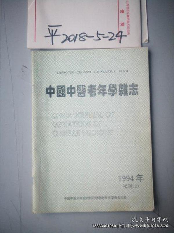 中国中医老年学杂志1994年试刊2
