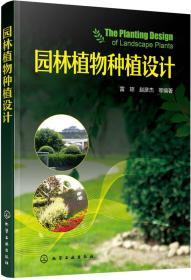 园林植物种植设计