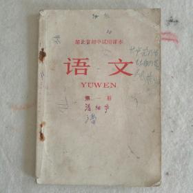 1975年《湖北省初中试用课本~语文(第一册)》 后面差二三页  [柜9-5]