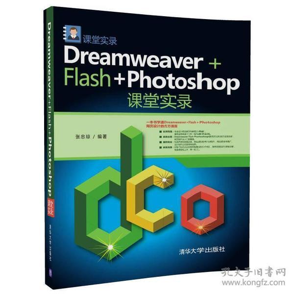 Dreamweaver+Flash+Photoshop课堂实录(课堂实录)