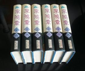 《李 鸿 章 全 书》(全六卷)正版硬精装
