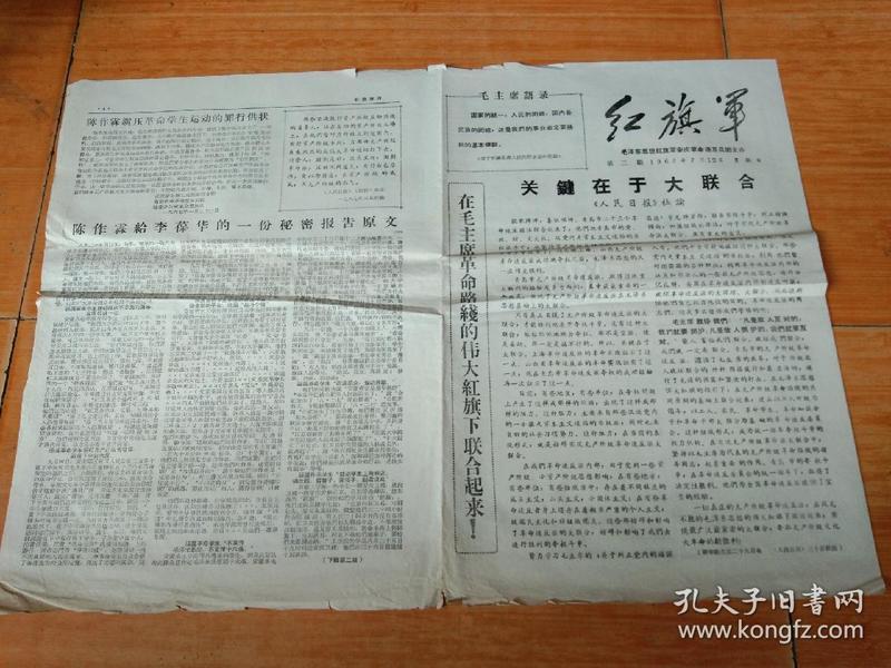 文革报纸-红旗军